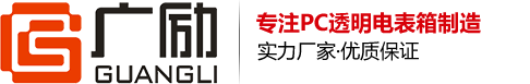 广励电气logo